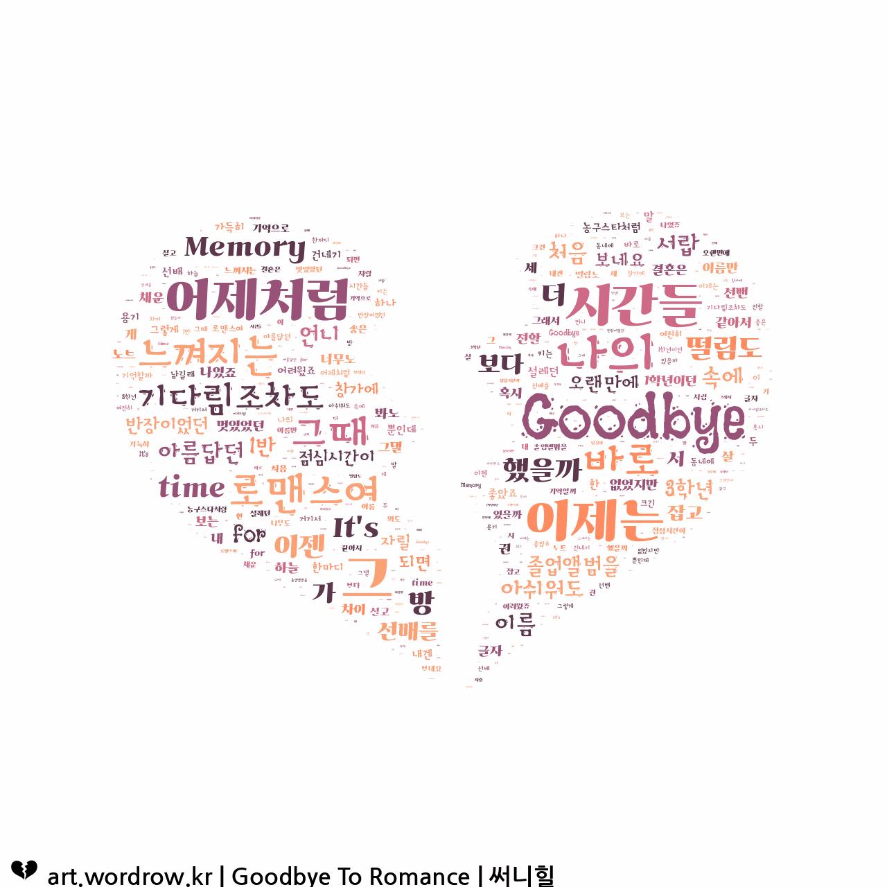 워드 아트: Goodbye To Romance [써니힐]-58